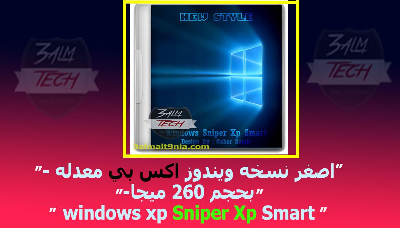 اصغر نسخه ويندوز اكس بي معدله - بحجم 260 ميجا- windows xp Sniper Xp Smart - عالم التقنيه