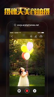 تطبيق صيني لتصوير شاشة الايفون بالفيديو مجانا وبدون جلبريك