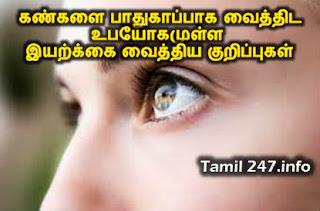 iyarkai vaithiyam, Natural treatments in Tamil,  கண்களைப் பாதுகாக்க இயற்க்கை வைத்திய குறிப்புகள், கண் சிவப்பு, கண்வலி கண் பார்வை கூட உபயோகமுள்ள இயற்க்கை வைத்திய குறிப்புகள்