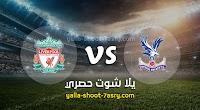 موعد مباراة ليفربول وكريستال بالاس اليوم السبت بتاريخ 23-11-2019 الدوري الانجليزي