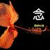 2018-03-02【正念師資工作坊】正念療育師資培訓工作坊,將於大高雄地區開課,歡迎報名參加!