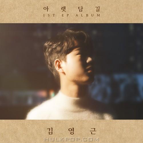 Kim Young Geun – Under Wall Road – EP (FLAC)