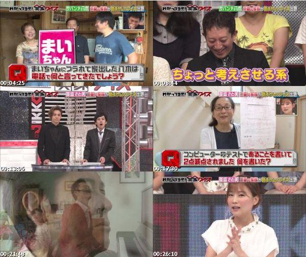 [TV-Variety] ニノさん – 2016.07.31
