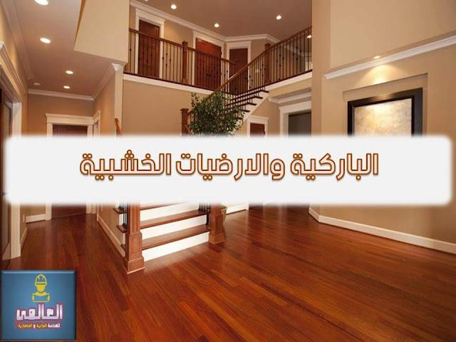 الباركية والارضيات الخشبية خطوات تنفيذه وطريقة الحماية