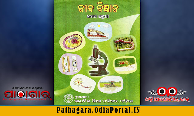 Life Science [ଜୀବ ବିଜ୍ଞାନ] SCL - Class-IX School Text Book - Download Free e-Book (HQ PDF)