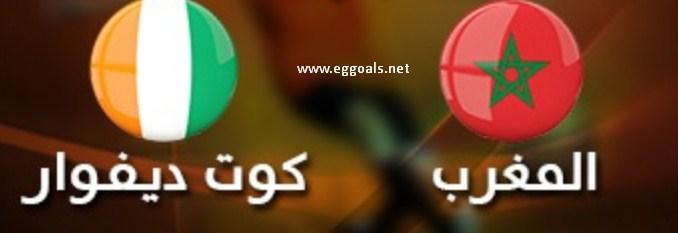 موعد وتوقيت مباراة ساحل العاج والمغرب فى تصفيات كأس العالم 2018