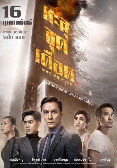 Sky On Fire (Chongtian huo) ทะลุจุดเดือด