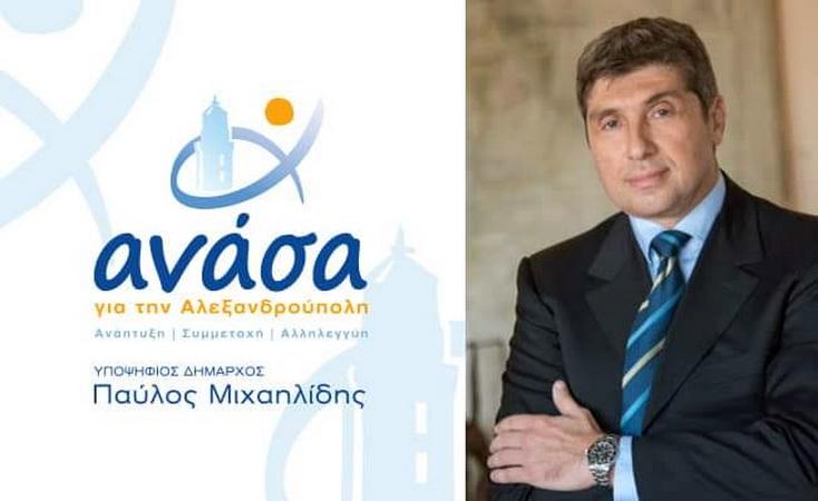 Π. Μιχαηλίδης: Χωρίς πλάνο επί 9 χρόνια ο κ. Λαμπάκης για την περιοχή των αποθηκών της ΚΥΔΕΠ