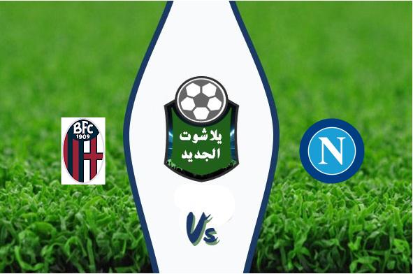 نادي بولونيا يحقق الفوز على نابولي بنتيجة 2-1 اليوم الأحد 1 / ديسمبر / 2019