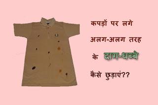 कपड़ों पर लगे अलग-अलग तरह के दाग-धब्बे कैसे छुड़ाएं? How to remove stains from clothes