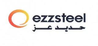 وظائف شاغرة فى شركة حديد عز فى مصرعام 2017