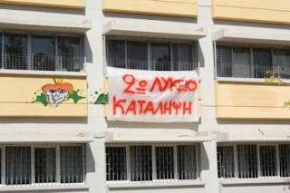 Λαμία: Ποινή φυλάκισης σε καταληψίες μαθητές