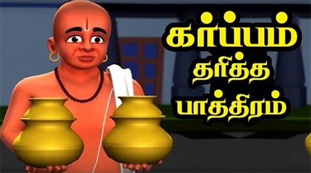 Lesson with interest | 3D Tenali Raman stories in Tamil | Moral Stories for kids