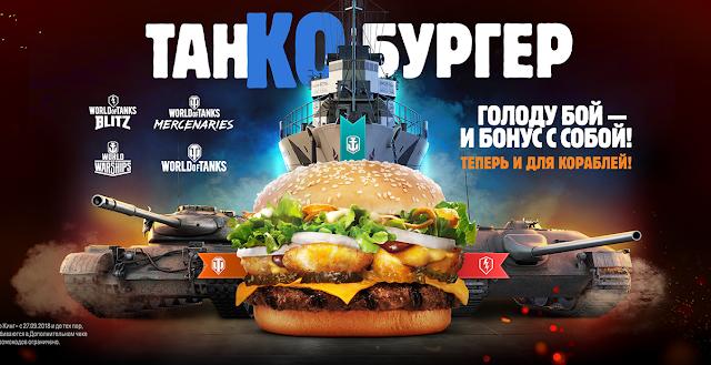 Новый «Танкобургер» 2018 в Бургер Кинг, Новый «Танкобургер» 2018 в Burger King, Новый «Танкобургер» 2018 в Бургер Кинг сентябрь состав цена стоимость пищевая ценность Россия