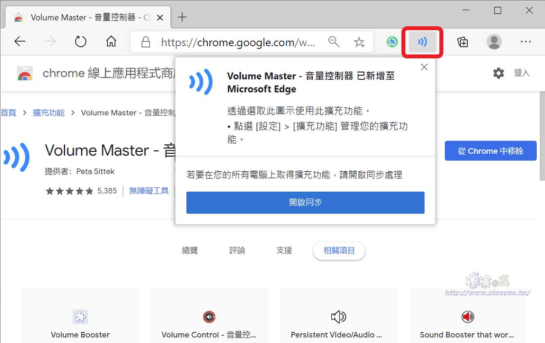 使用 Volume Master 調整分頁音量