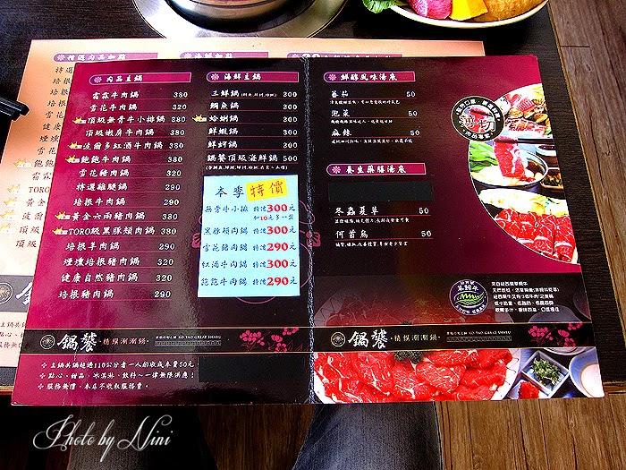 【台北市中山區】鍋饕精緻涮涮鍋。大直捷運站實踐校區周邊美食