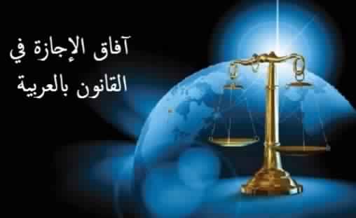 كل ما يخص الإجازة في القانون بالعربية والآفاق بعد التكوين