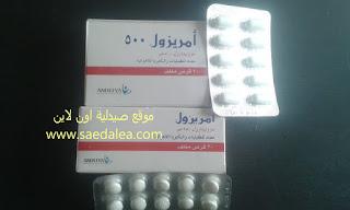 أمريزول أقراص وشراب مضاد للبكتيريا  Amrizole