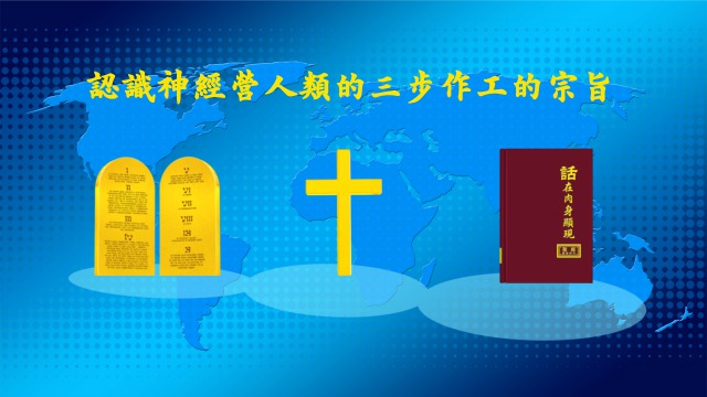東方閃電|全能神教會|三步作工的宗旨