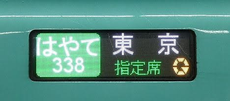 東北新幹線 はやて338号 東京行き E5系