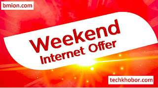 Robi-Weekend-Internet-Offer-1GB-37Tk-2GB-71Tk-only-Fridays-Saturdays