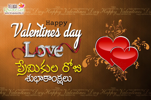 Happy Valentines Day Images In Telugu The Best Hd Wallpaper