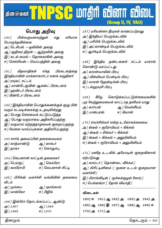 10th standard science book tamil medium pdf editor