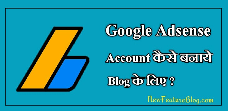 adsense-account-kaise-banaye-blog-site-ke-liye