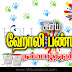 Latest Holi Quotes and Greetings in Tamil Kavithai Wallpapers Wishes for Friends