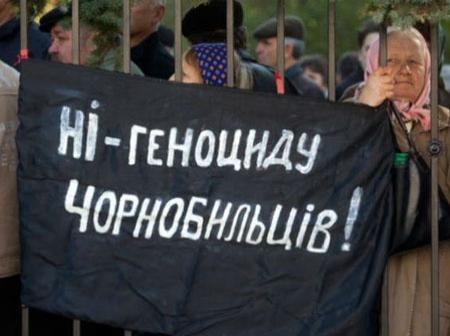 Картинки по запросу геноцид чернобыльцев фото