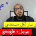 خبر غير سار لكل مستخدمي جوجل + google