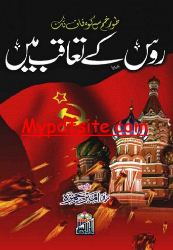Roos Kay Taqub Main Urdu Book