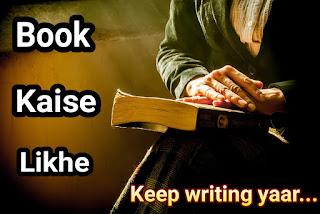 Book-kaise-likhe