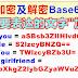 在线加密(Encode)及解密(Decode) Base64编码