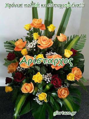 14 Απριλίου 🌹🌹🌹 Σήμερα γιορτάζουν οι: Αρίσταρχος, Θωμαΐς, Θωμαΐδα, Θωμαή giortazo