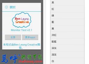 手機螢幕測試 APP / APK 下載,亮點、暗點測試軟體 Android 版,Screen Test APP / APK Download