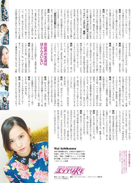 市川由衣 Ichikawa Yui SPA Magazine