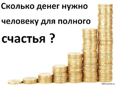 Сколько денег нужно человеку для полного счастья