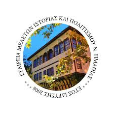 Ανακοίνωση - Πρόσκληση συμμετοχής εισηγητών σε ημερίδα της ΕΜΙΠΗ με θεμα Μετακινήσεις πληθυσμών στην Ημαθία  Από τα οθωμανικά χρόνια ως τις μέρες μας