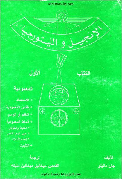 كتاب الانجيل و الليتروجيا – تاليف جان دانيلو – ترجمة القمص ميخائيل ميخائيل مليكة