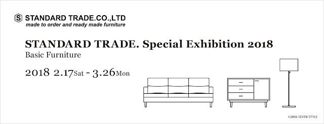 「STANDARD TRADE.特別展2018 〜 Basic Furniture 〜」開催のお知らせ