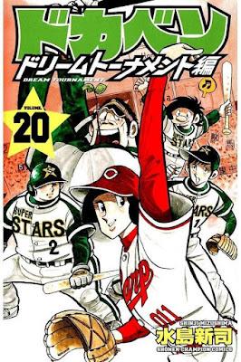 ドカベン ドリームトーナメント編 第01-20巻 [Dokaben - Dream Tournament Hen vol 01-20] rar free download updated daily