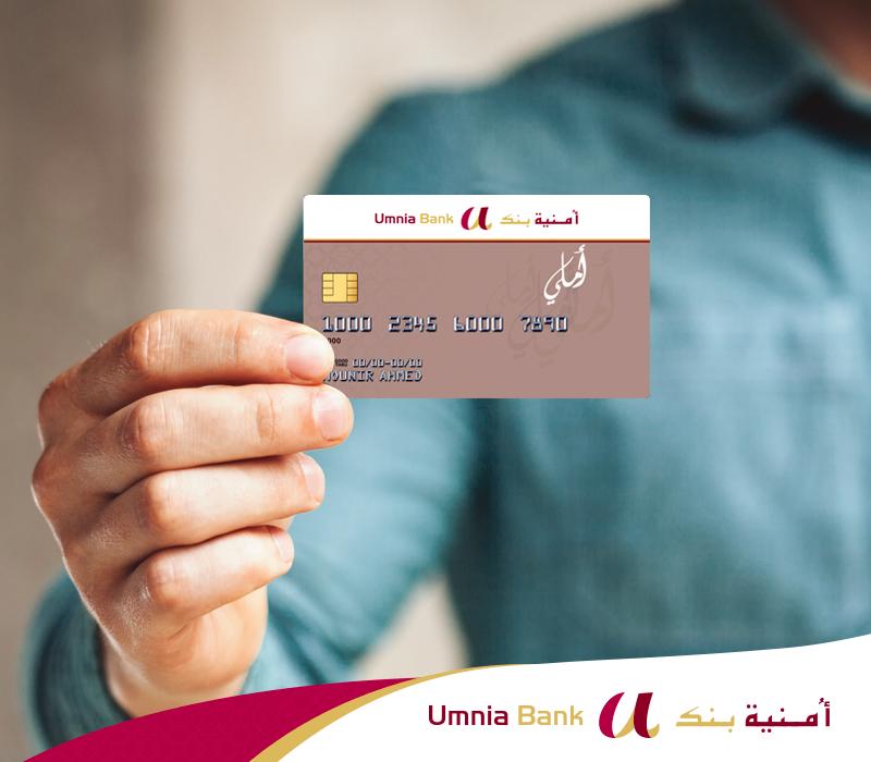 مميزات بطاقة السحب والأداء لأمنية بنك umnia bank