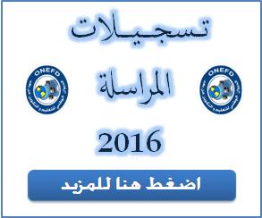 تسجيلات المراسلة 2016 لكل المستويات التعليمية