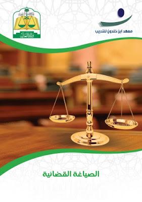 كتاب الصياغة القانونية لمعهد ابن خلدون pdf