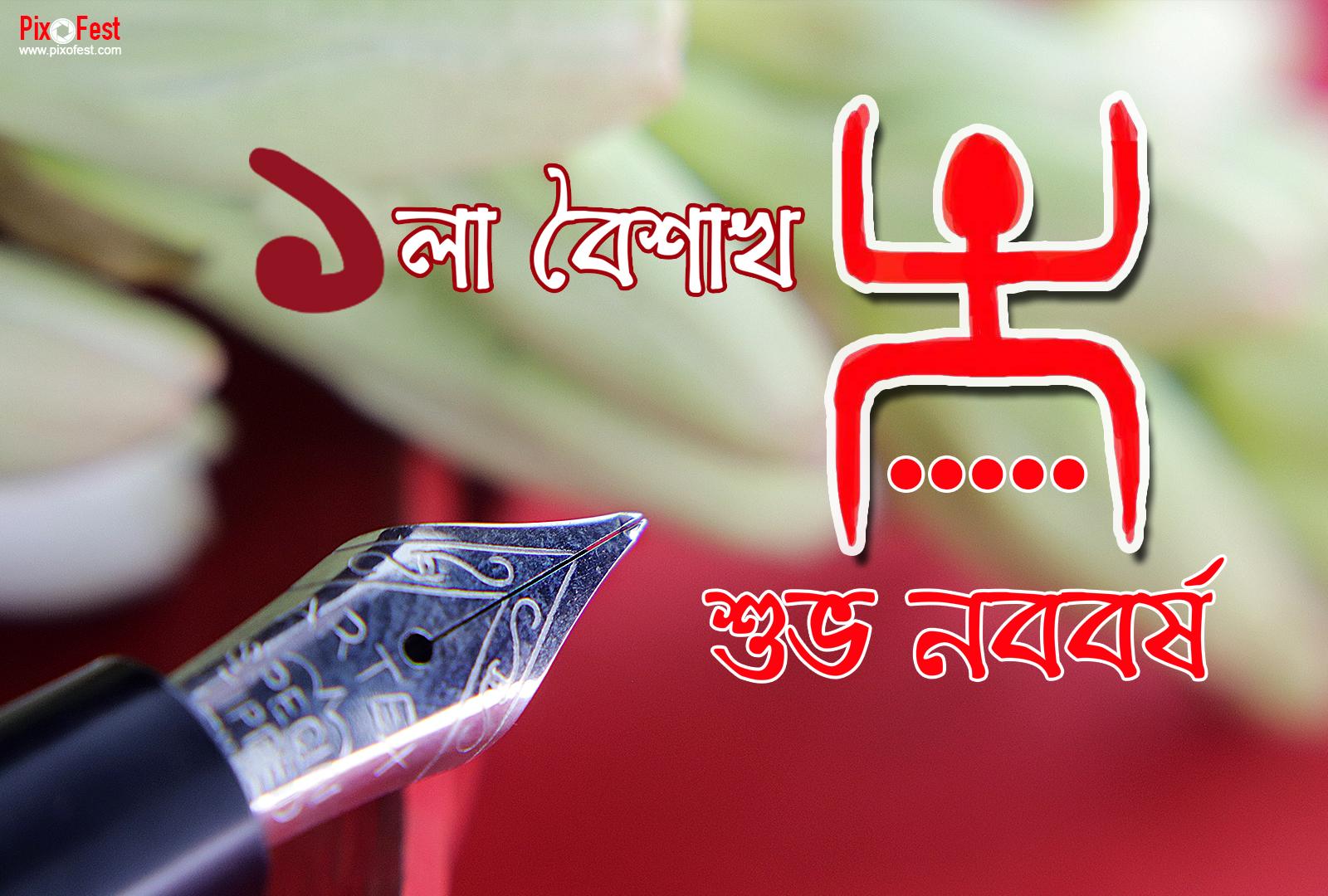 suvho nababarsha_03,subho noboborsho,navabarsha,nababarsha,pohela boishakh,pahela baishakh,bengali new year,newyear in bengali