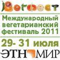 вегетарианский фестиваль 2011