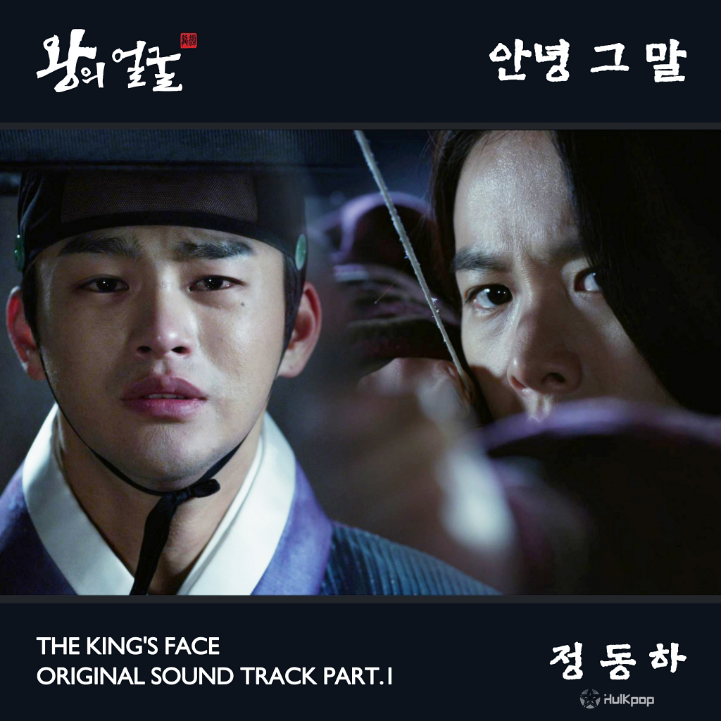 [Single] Jung Dong Ha – The King's Face OST Part 1