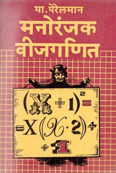 maths tricks for competitive exams pdf, maths tricks in hindi pdf free download, speed maths tricks pdf, math tricks pdf ebook download, competition books, maths