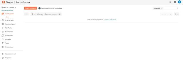 Blogger панель управления Сообщения